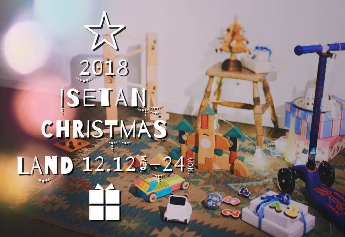 2018 Isetan Christmas land-デジタルトイ編-