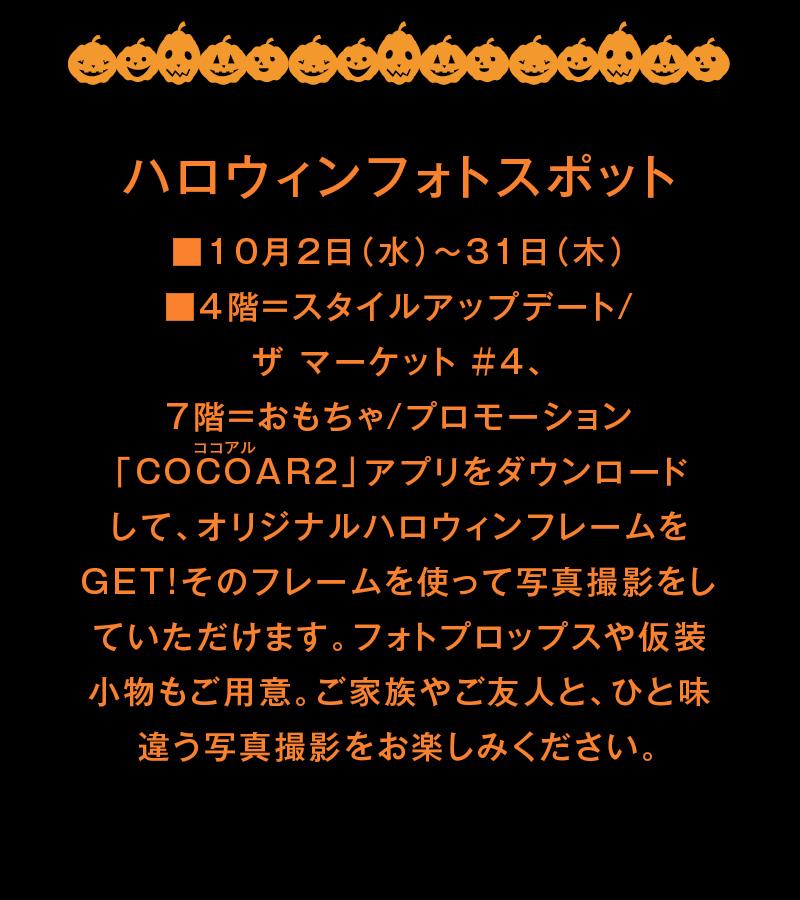 ハロウィン ISETAN   ジェイアール京都伊勢丹   店舗情報