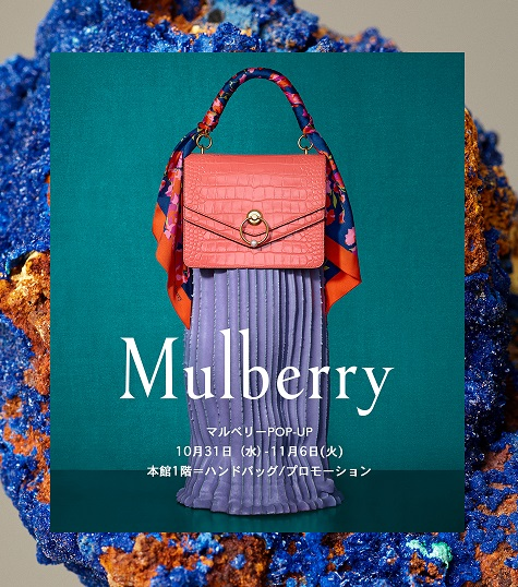 <Mulberry Movies>POP UP SHOP