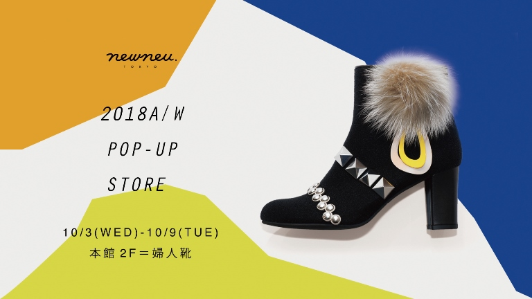 <newneu.>2018A/W POP UP SHOP