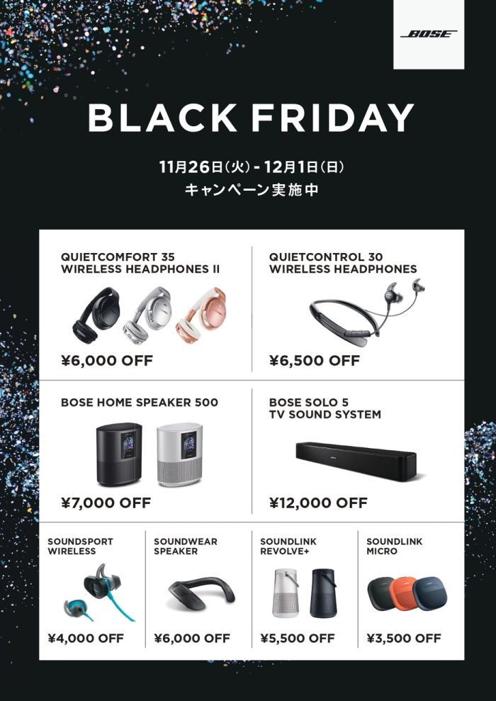 <Bose>BLACK FRIDAY開催中!!