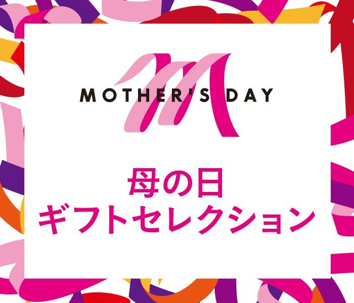 Mother's Day 母の日ギフトセレクション