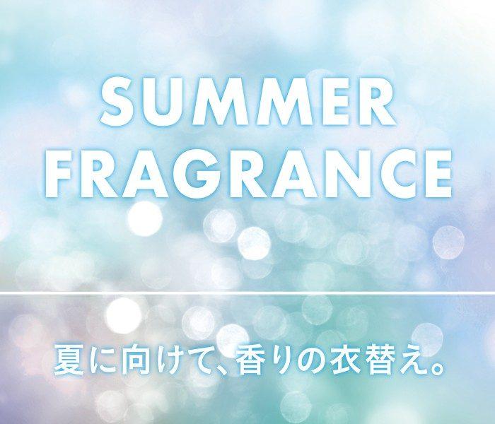 SUMMER FRAGRANCE~夏に向けて、香りの衣替え~