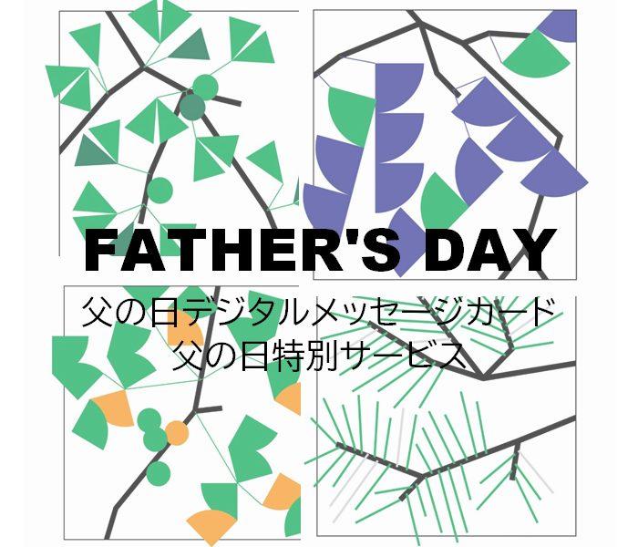 父の日デジタルメッセージカード・父の日特別サービス
