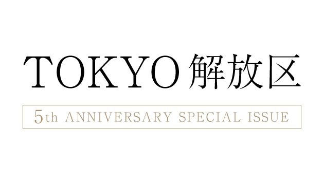 TOKYO解放区 5th ANNIVERSARY SPECIAL ISSUE
