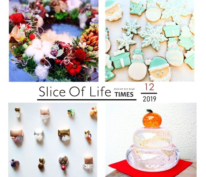 Slice Of Life TIMES 12月号