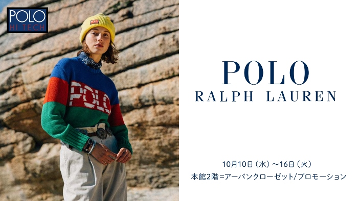 "POLO RALPH LAUREN ""Hi-Tech""コレクション"