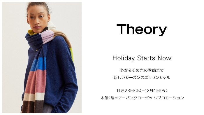 "<Theory> ""Holiday Starts Now"" POP UP"
